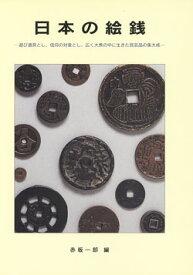 日本の絵銭赤坂一郎 編
