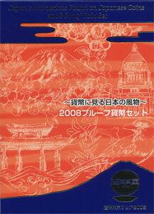 2008 造幣東京フェア ミント&プルーフ セット