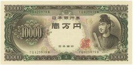 聖徳太子 10000円札 未使用