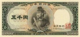 聖徳太子 5000円札 2桁 未使用