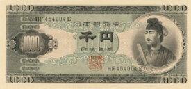 聖徳太子 1000円 2桁 未使用