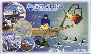 2010 平成22年岐阜 造幣INミントセット