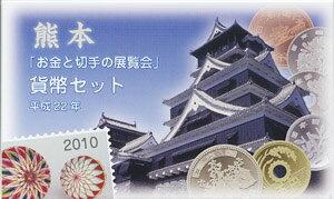 2010 平成22年熊本お金と切手の博覧会ミントセット