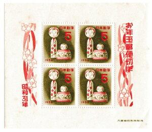 【年賀切手】お年玉郵便切手 こけし 昭和31年(1956)
