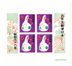 【年賀切手】お年玉郵便切手 のごみ土鈴 昭和38年(1963)