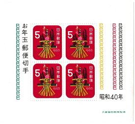 【年賀切手】お年玉郵便切手 麦わらへび 昭和40年(1965)