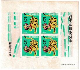 【年賀切手】お年玉郵便切手 張子とら 昭和37年(1962)