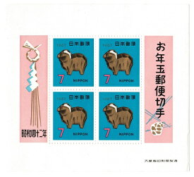 【年賀切手】お年玉郵便切手 ひつじ 昭和42年(1967)