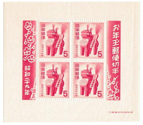 【年賀切手】お年玉郵便切手 三春駒 5円 昭和29年(1954)