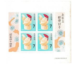 【年賀切手】お年玉郵便切手 とり 昭和44年(1969)