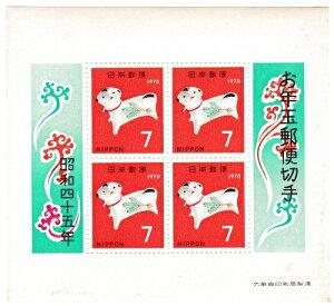 【年賀切手】お年玉郵便切手 守り犬 昭和45年(1970)