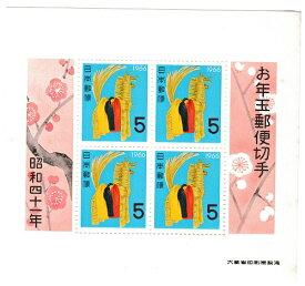 【年賀切手】お年玉郵便切手 しのび駒 昭和41年(1966)