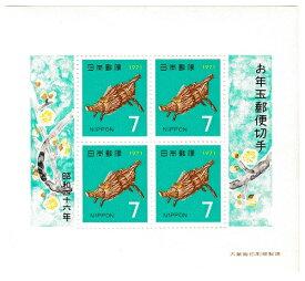 【年賀切手】お年玉郵便切手 いのしし 昭和46年(1971)