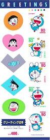 【グリーディング切手】ドラえもん シール切手 80円×5枚