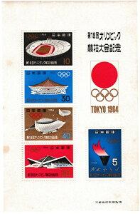 第18回オリンピック競技大会記念 東京オリンピック1964 記念組合せ郵便切手