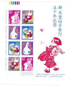 【切手シート】新 年賀切手発行 50年記念 平成10年(1998)