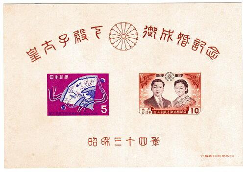 【切手シート】皇太子殿下御成婚記念切手 昭和34年(1959)