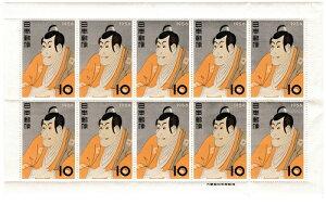 【切手シート】切手趣味週間 市川えび蔵(東州斎写楽)昭和31年(1956)