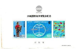 【切手シート】沖縄国際海洋博覧会記念 小型切手シート 昭和50年(1975)