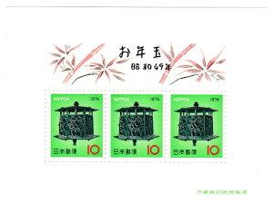 【年賀切手】お年玉郵便切手 梅竹透釣燈籠 昭和49年(1974)