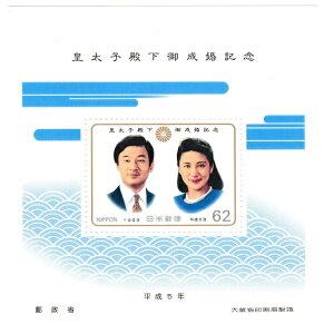 【小型切手シート】皇太子殿下御成婚記念 平成5年(1993)