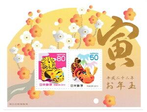 【年賀切手】お年玉郵便切手 首振りの虎・ 加賀魔除虎平成22年(2010)