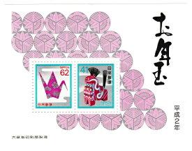 【年賀切手】お年玉小型シート お年玉郵便切手 平成2年(1990)