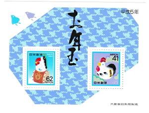 【年賀切手】お年玉小型シート お年玉郵便切手 平成5年(1993)