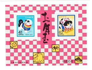【年賀切手】お年玉小型シート お年玉郵便切手 平成6年(1994)