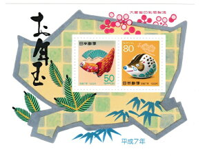 【年賀切手】お年玉小型シート お年玉郵便切手  平成7年(1995)