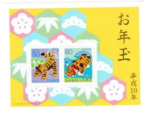【年賀切手】お年玉小型シート お年玉郵便切手  平成10年(1998)