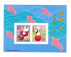 【年賀切手】お年玉小型シート お年玉郵便切手  平成11年(1999)