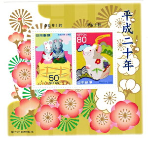 【年賀切手】お年玉小型シート 奈良井土鈴・甲府土鈴 お年玉郵便切手 平成20年(2008)