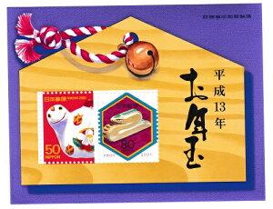 【年賀切手】お年玉小型シート お年玉郵便切手 平成13年(2001)