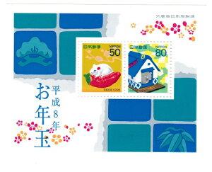 【年賀切手】お年玉小型シート お年玉郵便切手 平成8年(1996)