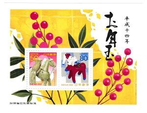 【年賀切手】お年玉小型シート お年玉郵便切手  平成14年(2002)