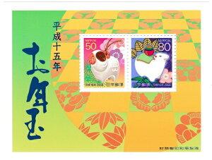 【年賀切手】お年玉小型シート お年玉郵便切手  平成15年(2003)