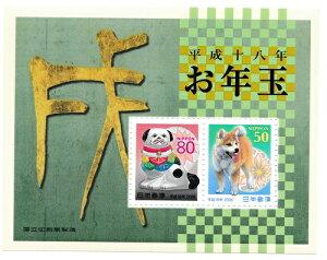 【年賀切手】お年玉小型シート お年玉郵便切手  平成18年(2006)