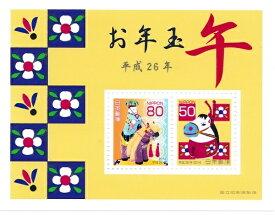 【年賀切手】お年玉小型シート お年玉郵便切手  平成26年(2014)