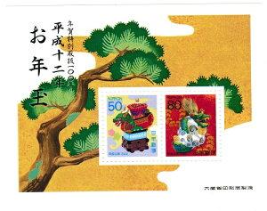 【年賀切手】お年玉小型シート お年玉郵便切手  平成12年(2000)