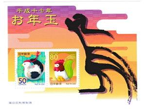 【年賀切手】お年玉小型シート お年玉郵便切手  平成17年(2005)