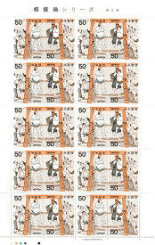 【切手シート】相撲絵シリーズ 第2集 東西土俵入り 20面シート 昭和53年(1978)