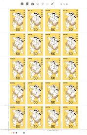 【切手シート】相撲絵シリーズ 第3集 愛敬角力 20面シート 昭和53年(1978)