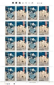 【切手シート】相撲絵シリーズ 第3集 英取り組図 20面シート 昭和53年(1978)