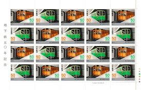 【切手シート】地下鉄50年記念 創業当時と現在の地下鉄 20面シート 昭和52年(1977)