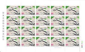 【切手シート】新東京国際空港 ターミナルビルと旅客機 20面シート 昭和53年(1978)