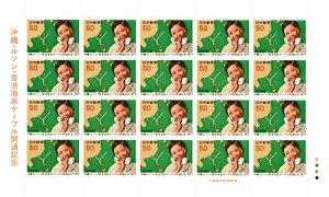 【切手シート】沖縄・ルソン・香港海底ケーブル 電話をかける子供 20面シート 昭和52年(1977)