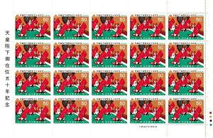 【切手シート】昭和天皇陛下御在位50年記念 万歳楽 20面シート 昭和51年(1976)