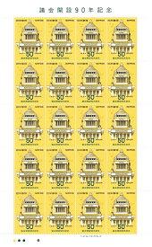【切手シート】議会開設90年記念 国会議事堂にハト 20面シート 昭和55年(1980)