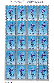 【切手シート】フィギュアスケート世界選手権大会記念 女子シングル競技 20面シート 昭和52年(1977)